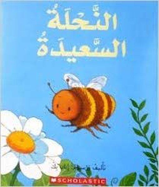 (Arabic) The Happy Bee kitabı