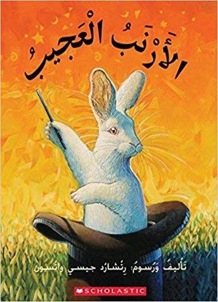 (Arabic) The Magic Rabbit kitabı